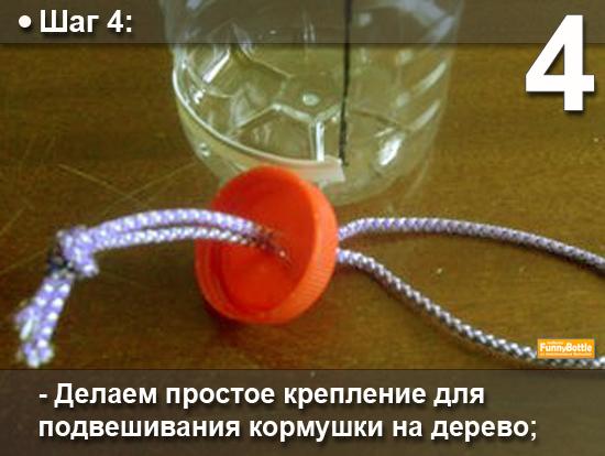 Кормушка5