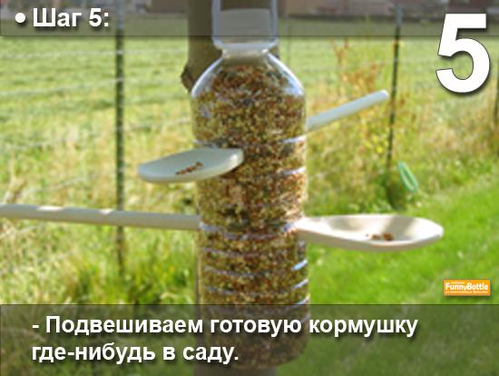 Кормушка6